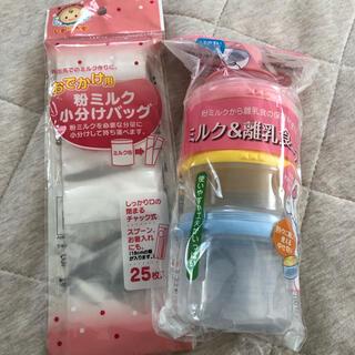 アカチャンホンポ(アカチャンホンポ)のミルク&離乳食ケース 小分けバッグセット(その他)