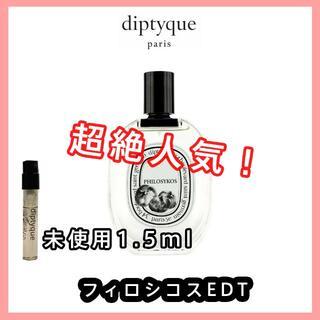 ディプティック(diptyque)の【ディプティック】diptyque フィロシコス EDT 1.5ml(ユニセックス)