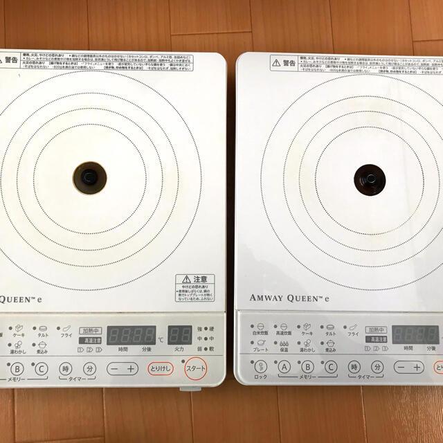Amway(アムウェイ)の【ぽて様専用】インダクションレンジ2台セット スマホ/家電/カメラの調理家電(調理機器)の商品写真