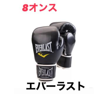 ボクシング グローブ 8オンス 12オンス エバーラスト