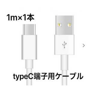 新品未使用 Type-C TypeC端子 充電器 1m 1本 USB充電ケーブル