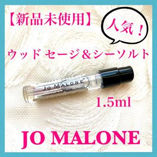 Jo Malone - Jo Malone ウッドセージ&シーソルトコロン 1.5ml ジョーマローン♪