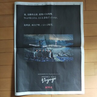 アラシ(嵐)の嵐  Netflix 読売 新聞 広告 2021年2月28日 ジャニーズ(印刷物)