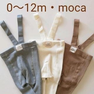 【0~12m・モカ】サスペンダータイツ 韓国子供服 タイツ 80 90