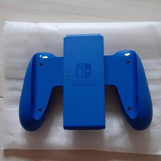ニンテンドースイッチ(Nintendo Switch)のマリオブルーレッドバージョンのブルーのグリップ(その他)