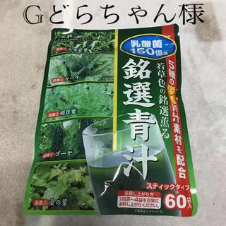 ニッセン(ニッセン)の銘選青汁(青汁/ケール加工食品)