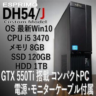 富士通 - GTX550Ti搭載 i5 8GB SSD 120GB HDD 1TB