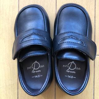 着用2回 ベビー フォーマル靴 黒ローファー(ローファー)