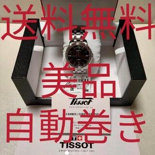 ティソ(TISSOT)の【送料無料】TISSOT腕時計ティソデート(腕時計(アナログ))