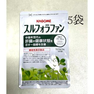 カゴメ(KAGOME)のKAGOME   スルフォラファン 5袋(その他)