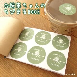 お抹茶ちゃんのちびまるthankyouBOOK♪名入れ&メッセージ選択無料☆(カード/レター/ラッピング)