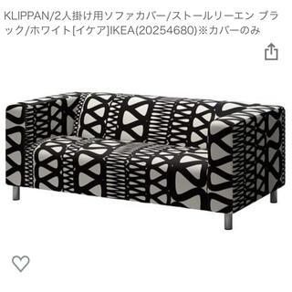 イケア(IKEA)の未使用 IKEA クリッパン ソファカバー(ソファカバー)