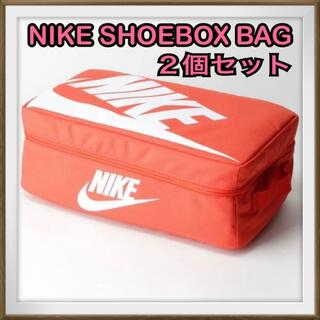 NIKE - NIKE SHOEBOX BAG シューボックス シューズボックス 2個