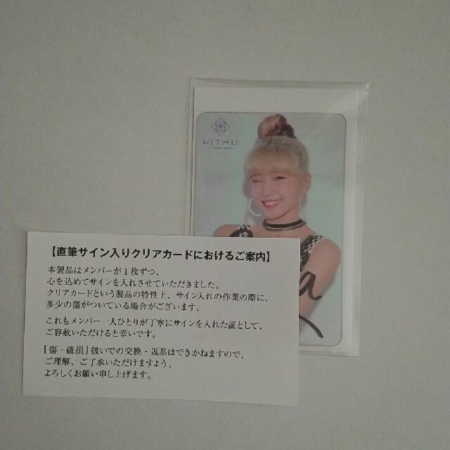 NiziU マユカ クリアカード 直筆サイン エンタメ/ホビーのタレントグッズ(アイドルグッズ)の商品写真