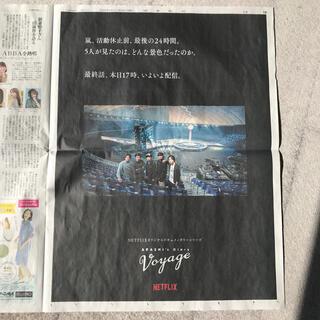 アラシ(嵐)の嵐 読売新聞 Netflix広告(印刷物)