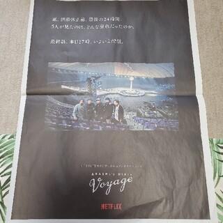 アラシ(嵐)の嵐 新聞広告(印刷物)