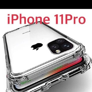 大人気iPhone11proケース クリア 強化TPU