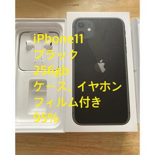 iPhone11 ブラック 256gb SIMフリー