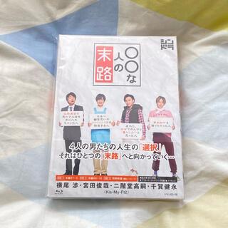 Kis-My-Ft2 - ○○な人の末路 Blu-ray