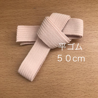 チャコット(CHACOTT)のチャコット  トゥシューズ 平ゴム 50cm(ダンス/バレエ)