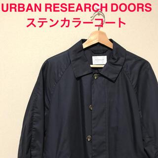 ドアーズ(DOORS / URBAN RESEARCH)の【URBAN RESEARCH DOORS】ステンカラーコート(ステンカラーコート)