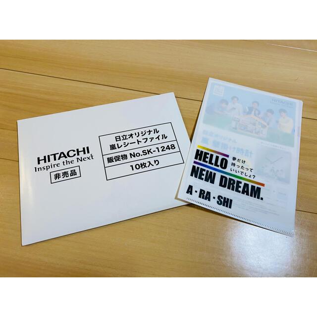 嵐(アラシ)のHITACHI 日立 嵐 クリアファイル 非売品 エンタメ/ホビーのタレントグッズ(アイドルグッズ)の商品写真