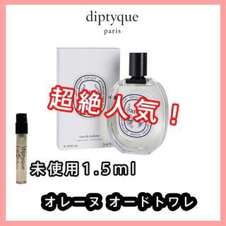 ディプティック(diptyque)の【ディプティック】diptyque オレーヌ EDT 1.5ml(ユニセックス)