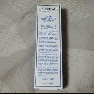 ロクシタン(L'OCCITANE)のロクシタン PA ナイトケアバーム(ハンドクリーム)