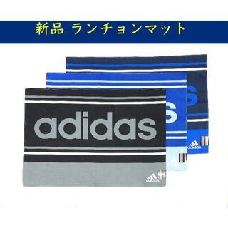 adidas - 【SALE】新品 アディダス 給食ナフキン 長方形 ランチョンマット 厚手