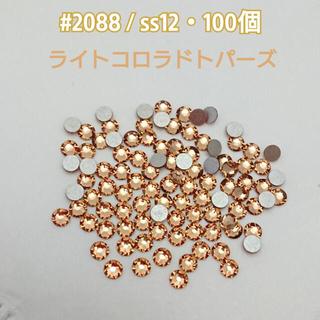 スワロフスキー(SWAROVSKI)のスワロフスキー #2088 / ss12・100個  ライトコロラドトパーズ(各種パーツ)