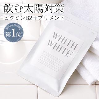 【新品未開封】WHITHWHITE 飲む日焼け止め