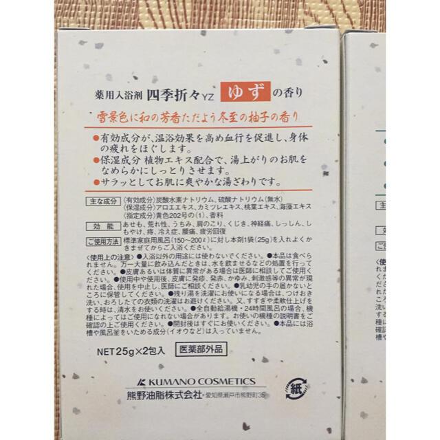 花王(カオウ)のバブ9個と檜と柚 入浴剤 コスメ/美容のボディケア(入浴剤/バスソルト)の商品写真