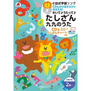 七田式学習ソング きいて♪うたって♪たしざん九九のうた CD&たしざんチャート付