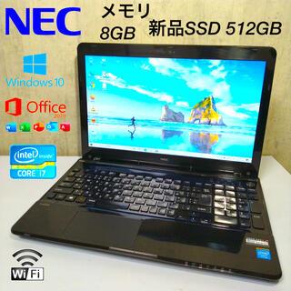 NECノートパソコン i7 新品SSD512GB office2019