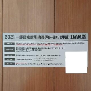 千葉 ロッテ マリーンズ 一部 指定席 引換券 チケット(記念品/関連グッズ)