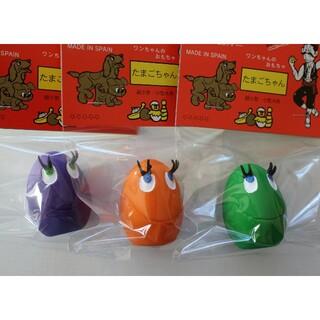 ★小型犬のおもちゃサンジョルディのたまごちゃん 紫、緑、オレンジ
