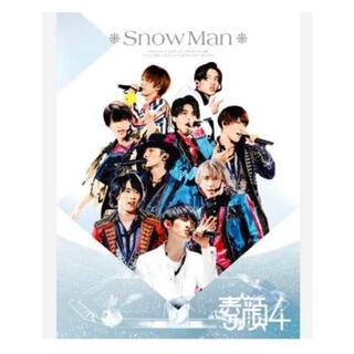 ジャニーズJr. - Snow Man 素顔4 新品未開封