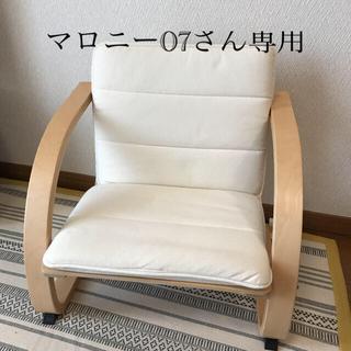 イケア(IKEA)の1人がけチェアー(座椅子)