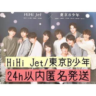 ジャニーズジュニア(ジャニーズJr.)のHiHi Jet / 東京B少年 ピンナップ(アイドルグッズ)