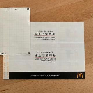 マクドナルド(マクドナルド)のマクドナルド 株主優待券 2冊 マック 2セット 12枚 マクド 優待(フード/ドリンク券)