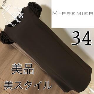 エムプルミエ(M-premier)の美品☆M PREMIER  ☆美スタイル☆☆ワンピース☆34☆Mプルミエ(ひざ丈ワンピース)