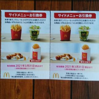 マクドナルド(マクドナルド)の2枚✨マクドナルドサイドメニューお引換券✨Lポテ食べよう(*^^*)h(フード/ドリンク券)