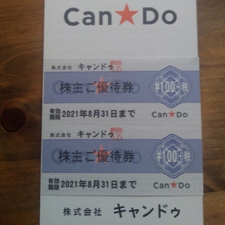 キャンドゥ☆株主優待券  2枚(ショッピング)