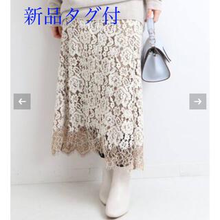 IENA - ◆新品タグ付き◆ レース裾フレアスカート サイズ34