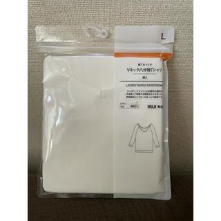 MUJI (無印良品) - 新品 無印良品 綿であったか Vネック8分丈シャツ 婦人  Lサイズ 白 1枚