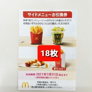 マクドナルド(マクドナルド)の18枚特価✨マクドナルドサイドメニューお引換券✨Lポテ食べましょね(^-^)α4(フード/ドリンク券)
