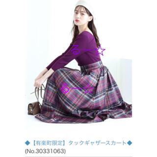Mystrada - 限定色★新品未使用★マイストラーダ タックギャザースカート ジャスグリッティー