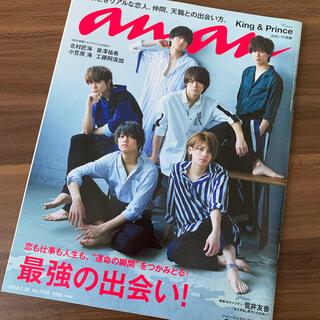 マガジンハウス(マガジンハウス)のanan No.2103 King&Prince(アート/エンタメ/ホビー)
