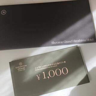 広島シェラトンホテル商品券1万1千分(レストラン/食事券)