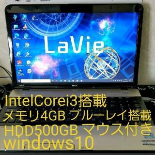 エヌイーシー(NEC)のcorei3搭載 NEC LaVie HDD500GB ノートパソコン(ノートPC)